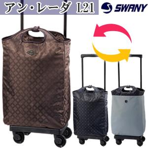 限定200円クーポン/SWANY(スワニー)ウォーキングバッグ アン・レーダ44cm L21サイズ D-311-L21 4輪キャリーバッグ 機内持ち込み(su1a155)[C]