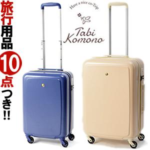 【旅行グッズ5点オマケ】ことりっぷ 56cm CCTHZ-4855・4871 TSAロック搭載 4輪スーツケース ジッパー(ko1a541)【パスポートケース・機内持込袋・旅行3点セットの計5点プレゼント】[C]