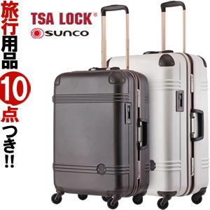 【旅行グッズ10点オマケ】MATATABI(マタタビ) 57cm MATH-57 TSAロック搭載 4輪スーツケース フレーム(sa1a176)[C]【選べる旅行用品10点セットプレゼント】