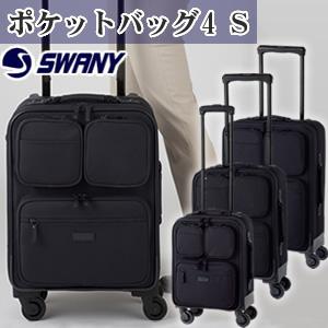 SWANY(スワニー)ウォーキングバッグ ポケットバッグ4 38cm Sサイズ T-300-s 4輪キャリーバッグ 黒30092 機内持ち込み(su1a064)[C]