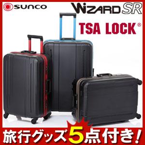 【旅行グッズ10点オマケ】WIZARD SR(ウィザード) 59cm WISR-59 TSAロック搭載 4輪スーツケース フレーム(sa1a165)[C]【選べる旅行用品10点セットプレゼント】