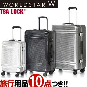 【旅行グッズ10点オマケ】WORLDSTAR W(ワールドスター) 60cm WSW1-60 TSAロック搭載 4輪スーツケース ジッパー 双輪コンビキャスター(sa1a161)[C]【選べる旅行用品10点セットプレゼント】