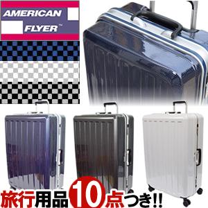 【旅行グッズ5点オマケ】American Flyer(アメリカンフライヤー)Max-Capa W 69cm 16027 TSAロック搭載 4輪スーツケース フレーム 超軽量(os0a068)[C]【パスポートケース・機内持込袋・旅行3点セットの計5点プレゼント】【あす楽】