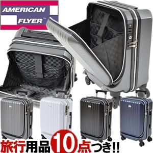 【旅行グッズ5点オマケ】AmericanFlyer(アメリカンフライヤー)ザ・フロントオープン・トローリー48cm 17018 TSAロック搭載8輪スーツケース ジッパー 機内持込(os0a090)【パスポートケース・機内持込袋・旅行3点セットの計5点プレゼント】【あす楽対応】[C]