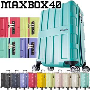 【旅行グッズ10点オマケ】MAXBOX(マックスボックス)40 50cm ALI-1511 TSAロック搭載 8輪(4輪ダブルキャスター)スーツケース ジッパー 機内持ち込み(aj0a086)[C]【選べる旅行用品10点セットプレゼント】