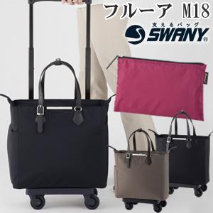 SWANY(スワニー)ウォーキングバッグ フルーア 33cm B-327-m18 M18サイズ ストッパー搭載 4輪キャリーバッグ 機内持ち込み(su1a170)[C]