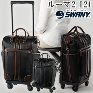 SWANY(スワニー)ウォーキングバッグ ルーマ2 43cm D-310-l21 L21サイズ ストッパー搭載 4輪キャリーバッグ 座面付(su1a110)[C]