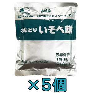 【セット】5年保存食 即席乾燥食品水もどりいそべ餅×5個セット(おむすびころりん本舗) 407207-5(ko1a164)