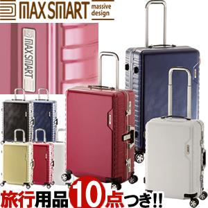 【旅行グッズ10点オマケ】MAXSMART(マックススマート)69cm MS-205-29 TSAロック搭載 8輪(4輪ダブルキャスター)スーツケース フレーム(aj0a097)[C]【選べる旅行用品10点セットプレゼント】