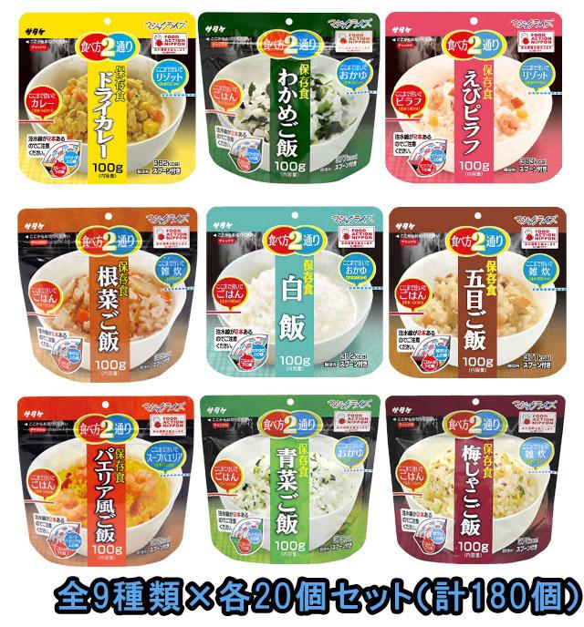 【セット】非常食セット アルファ米 サタケ マジックライス 全9種類×各20食分セット(計180食分) 最大5年保存食 sa-zen7-20(sa0a074)【福袋】