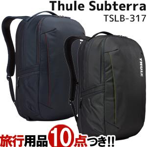 【旅行グッズ10点オマケ】Thule Subterra(スーリー・サブテラ) Backpack 30L TSLB-317 ノートパソコン用バックパック(sa1a203)【選べる旅行用品10点セットプレゼント】