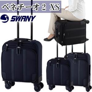 SWANY(スワニー)ウォーキングバッグ ベネチーオ2 34cm T-299-xs XSサイズ 4輪キャリーバッグ 機内持ち込み(su1a057)[C]