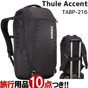 【旅行グッズ5点オマケ】Thule Accent(スーリー・アクセント) 28リットル バックパック TABP-216 ノートパソコン用バックパック 28L(sa1a189)【パスポートケース・機内持込袋・旅行3点セットの計5点プレゼント】
