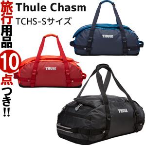 【旅行グッズ10点オマケ】Thule Chasm(スーリー・キャズム) ダッフルバッグ Sサイズ TCHS-S 40L(sa1a191)【選べる旅行用品10点セットプレゼント】