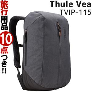 【旅行グッズ10点オマケ】Thule Vea(スーリー・ヴィア) 17リットル Backpack(バックパック) TVIP-115 ノートパソコン用バックパック 17L(sa1a194)【選べる旅行用品10点セットプレゼント】