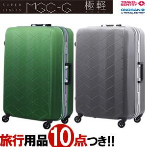 【旅行グッズ10点オマケ】SUPER LIGHTS(スーパーライト) MGC-G グラデーション 69cm MGCG-69 OKOBAN(オコバン)・TSAロック搭載 4輪スーツケース フレーム 極軽(sa1a236)[C]【選べる旅行用品10点セットプレゼント】