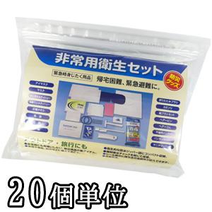 【セット】三和 非常用衛生セット 防災・アウトドアグッズ 20個単位 SI-1-20(sa7a016)