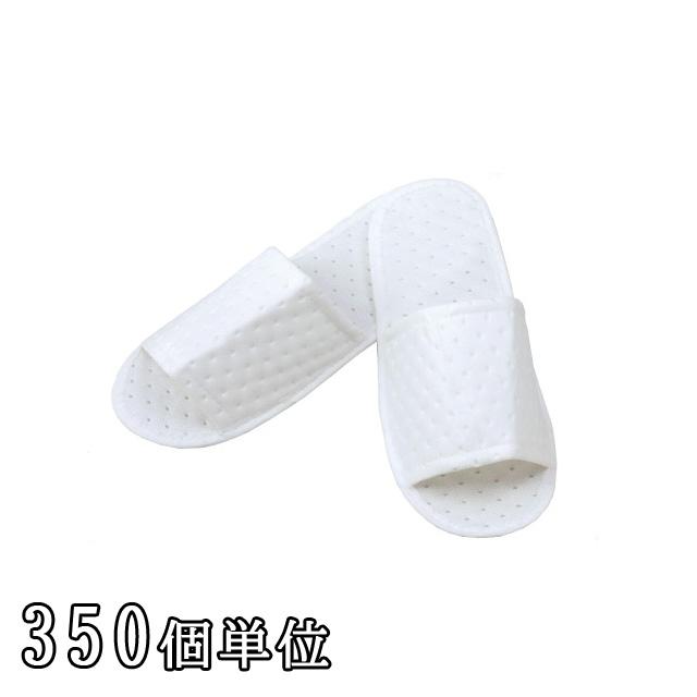【セット】三和 ホテルアメニティ ワッフルスリッパ(袋入) 350個単位 SYZR-016-350(sa7a032)