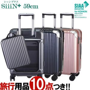 【旅行グッズ10点オマケ】SiiiN+(シーンプラス) 抗菌キャスター搭載スーツケース 59cm S18-D-302 4輪スーツケース バックポケット付 ジッパー(su5a003)[C]【選べる旅行用品10点セットプレゼント】