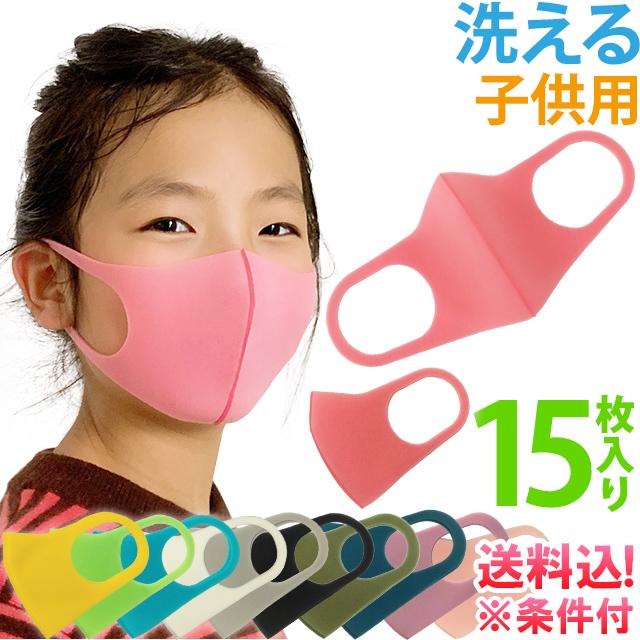 条件付 メール便送料無料 洗って繰り返し使える 便利 洗えるマスク 立体マスク 花粉症 風邪予防 咳エチケット 乾燥対策 快適 ウレタン素材 キッズ こども用 即日発送 即納 マスク お気にいる 子供用 使える gu1a667-mail ウレタン製 1通につき2点迄 ウレタンマスク GPT 在庫あり スポンジ 繰り返し 花粉症対策 正規品 5枚×3袋 個包装 ますく セット 15枚セット 洗える gu1a670