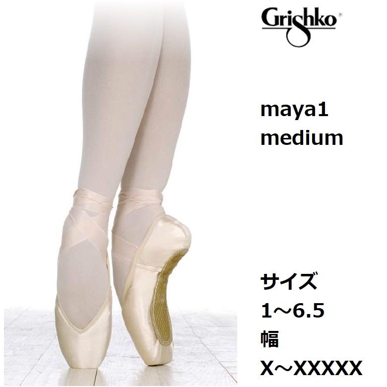 フェッテの形をベースに作られたポワントシューズ 軽量・柔軟さがプラスされたモデル シャンクが3/4カットされているので、フェッテより柔らかめ トゥシューズ バレエ グリシコ マヤ1 ミディアム grishko サテン スウェードレザー トウシューズ バレエシューズ 子供用 大人用 バレリーナ 舞台衣装 バレエ発表会 バレエ用品 ballet