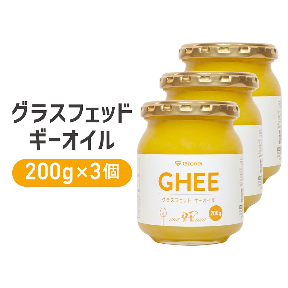 ghee バターコーヒー 完全無欠コーヒー 無塩 発売キャンペーンクーポン配布中 GronG ギーオイル 200g 3個セット グロング グラスフェッド 商店 激安