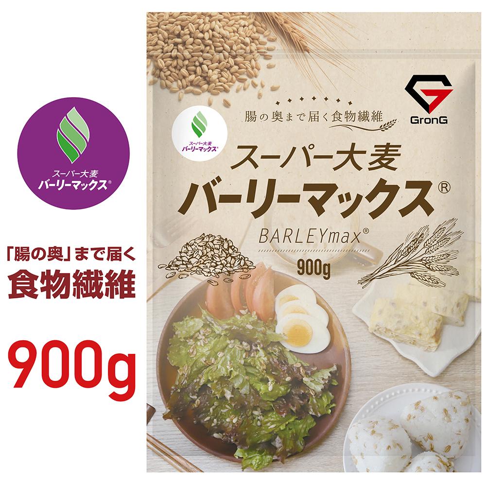 腸の奥まで届く 低糖質 水溶性 不溶性 おすすめ GronG グロング 食物繊維 バーリーマックス 900g もち麦 押麦 スーパー大麦 激安 値下げ 大麦
