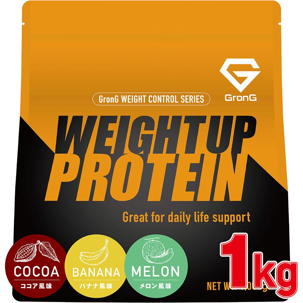筋トレ 糖質 運動 トレーニング スポーツ ウエイト 25日はポイント最大25倍 風味付き 1kg ホエイプロテイン100 グロング ウェイトアップ お歳暮 営業 GronG