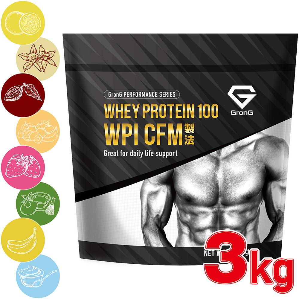 ホエイ プロテイン おきかえダイエット 筋トレ 低廉 タンパク質摂取 GronG 3kg ホエイプロテイン100 グロング 2020秋冬新作 WPI 風味付き CFM製法