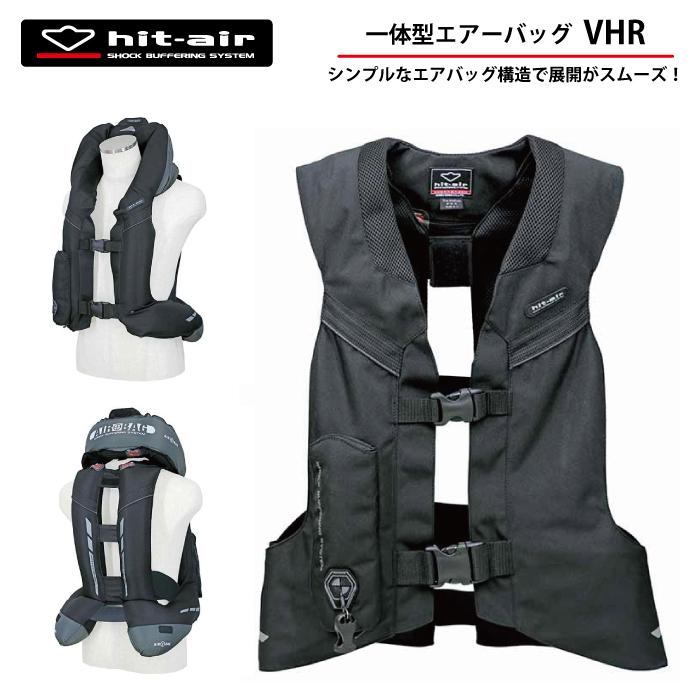 送料無料 hit-air VHR ヒットエアー バイク 安全 エアバッグジャケット プロテクター エアバッグ シンプル ツーリング 新作 airbag 祝日 安心 脊髄パッド 転倒 リフレクター 防御 ブランド買うならブランドオフ アジャストベルト エアバッグベスト 守る