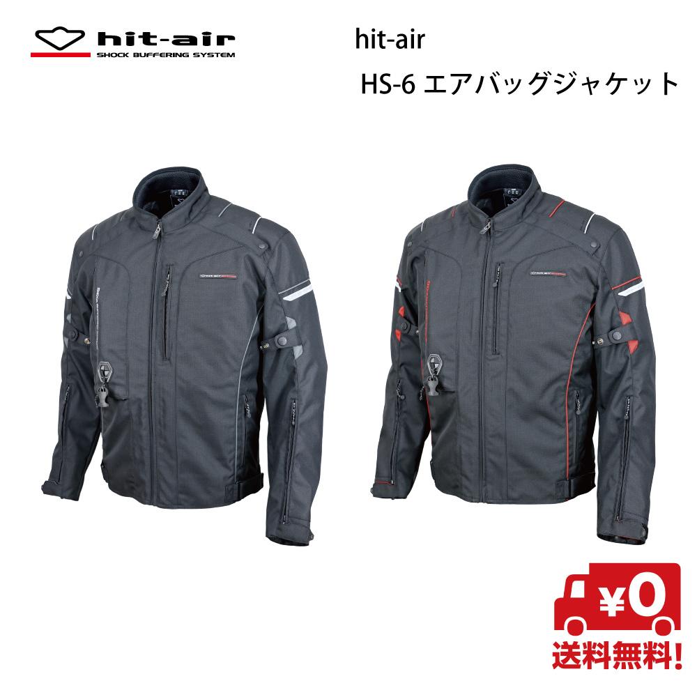 バイク エアバック バイク プロテクター エアバッグ ジャケット ベンチレーション ヒットエアー 安全 衝撃 転倒 守る 保護 内蔵 hit-air HS6 キャンペーンギフト
