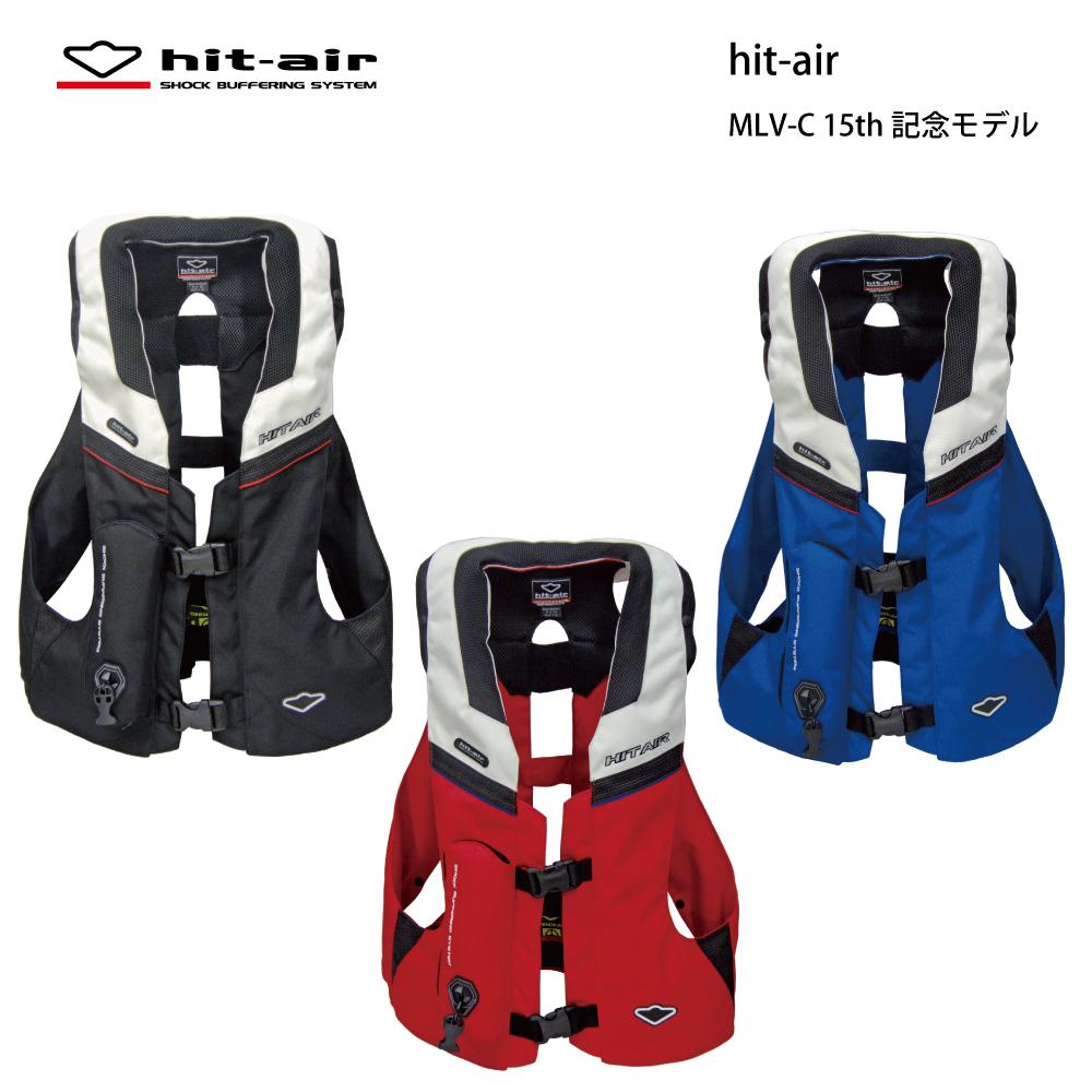 送料無料 hit-air MLV-C Limited Mode 15th Anniversary 限定 ヒットエアー バイク 安全 エアバッグジャケット 転倒 エアバッグベスト RS プロテクター 守る キャンペーンギフト 新作からSALEアイテム等お得な商品満載 記念 安心 防御 公式通販 エアバッグ airbag