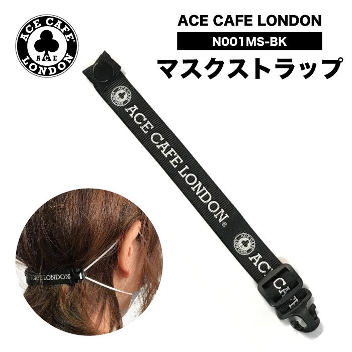 バイク用品 ACE CAFE LONDON マスクストラップ セール商品 耳への負担軽減 注目ブランド マスク紐 ポイト消化 補助バンド マスク用 おしゃれ