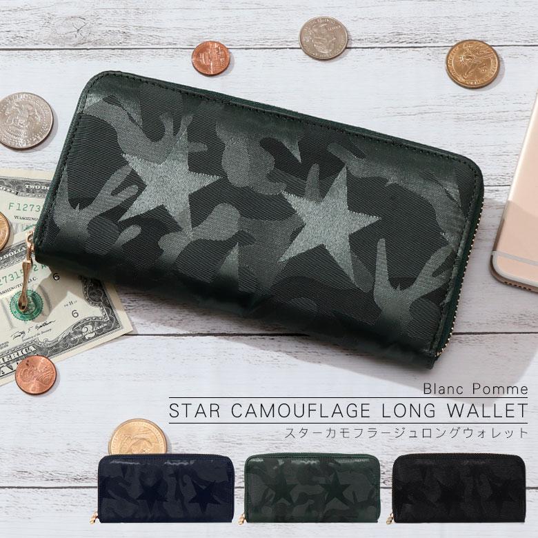 財布 通販 スターカモフラージュ ロングウォレット レディース