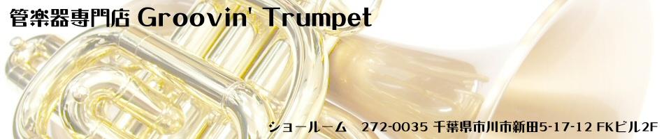 管楽器専門店 Groovin' Trumpet:トランペットを中心とした少しマニアックな管楽器専門店です。