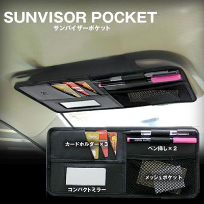 太陽遮陽口袋黑色 P0704 室內方便貨物