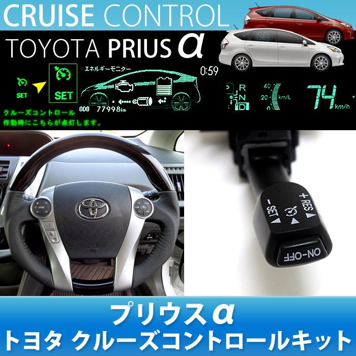 cruise control toyota prius