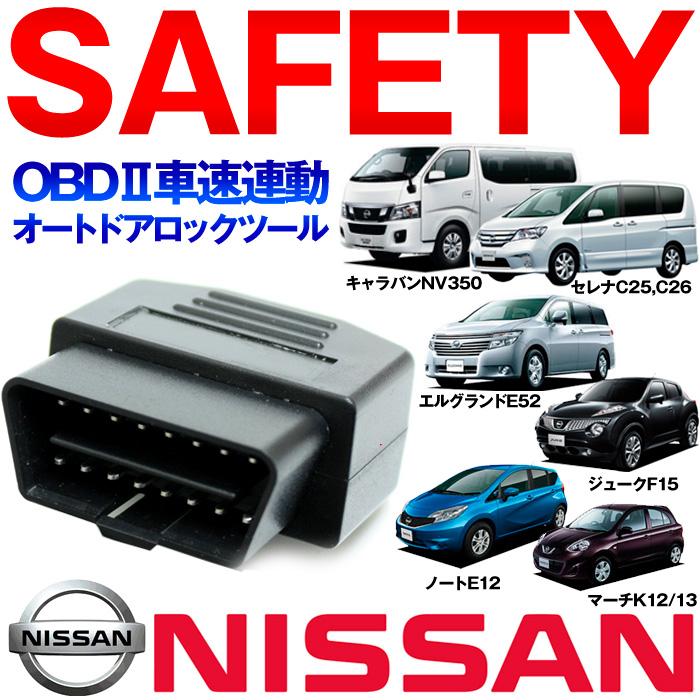 瑟琳娜 C26 OBD2 车速自动门锁日产 N02 C25 C26 赛琳娜 El 盛大 E52 笔记 E12 3 月瑟琳娜 c26 部分瑟琳娜 OBD 汽车锁