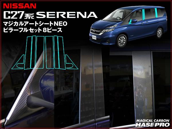 ハセプロマジカルカーボンNEO マジカルアートシートNEO ピラーフルセット C27系セレナ 専用 8ピース ブラック