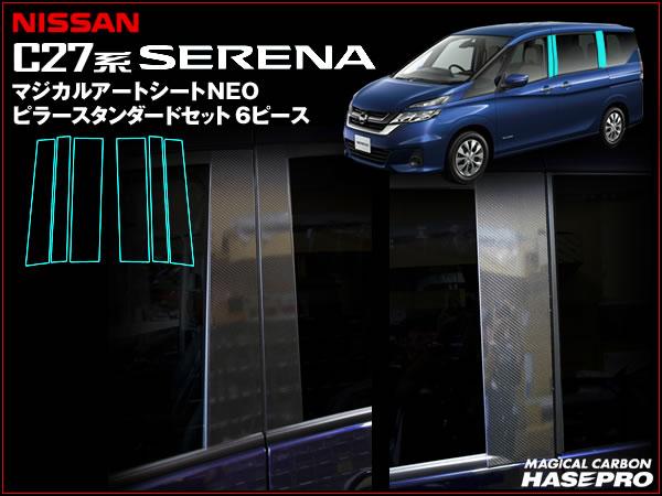 ハセプロマジカルアートシートNEO ピラースタンダードセット C27系セレナ 専用 6ピース ブラック