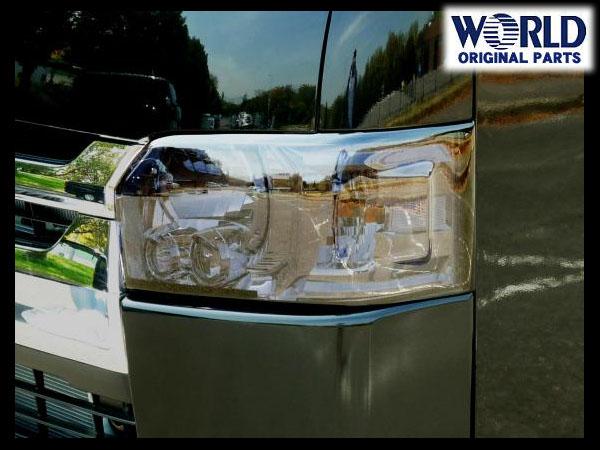 ワールドコーポレーションハイエース200系 4型専用 スモークライトカバー(ライトスモーク・固定式) 左右セット お取り寄せ【送料無料】