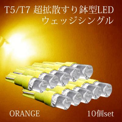 T5 T7 mortar type single wedge 10-Orange