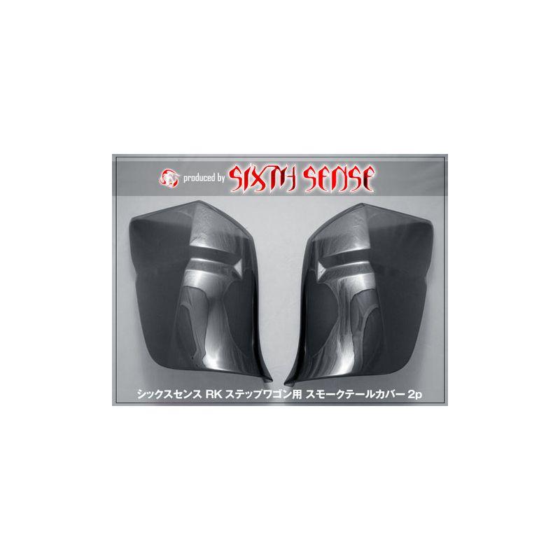 シックスセンスRKステップワゴン専用 スモークテールレンズカバー 2p お取寄せ【送料無料】