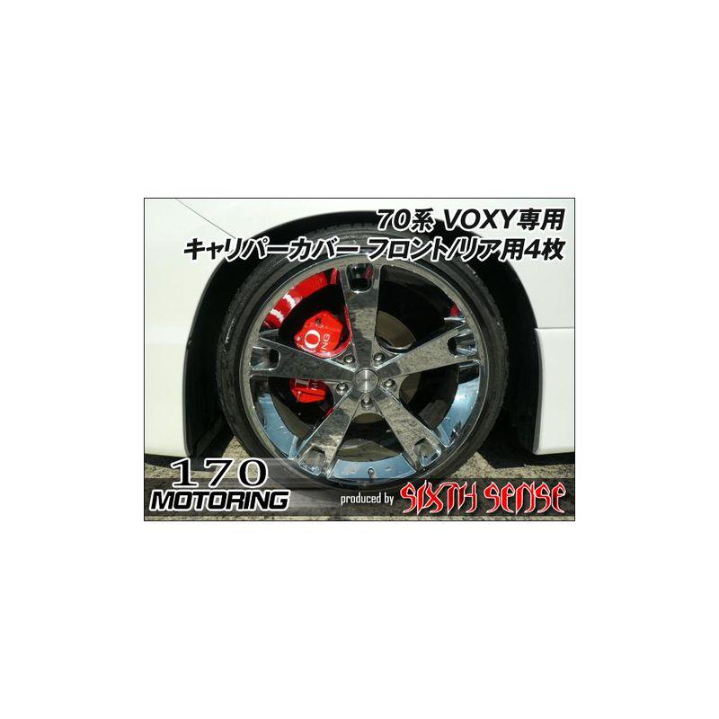 シックスセンス70系 VOXY専用 ブレーキキャリパーカバー 前後4枚 お取り寄せ (代引決済不可)【送料無料】