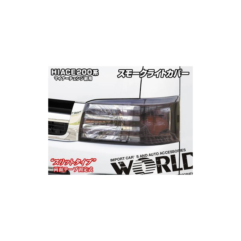 ワールドコーポレーション200系HIACE ハイエース マイチェン前 ヘッドライトカバー スリットタイプダークスモーク お取り寄せ【送料無料】