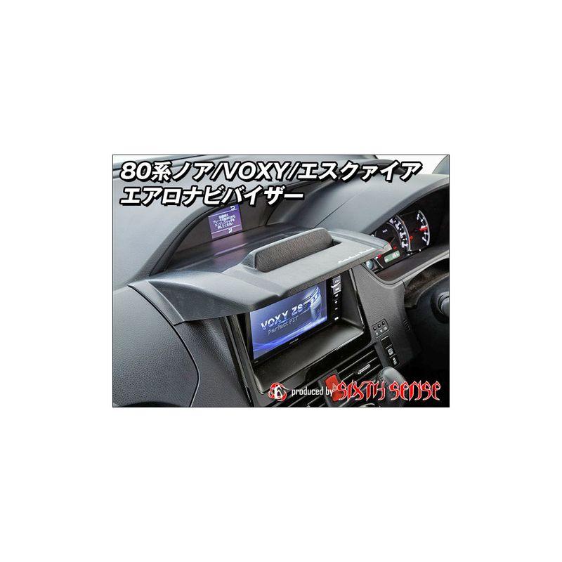 ◆【シックスセンス】 80系ヴォクシー 80系ノアトレイ付きナビバイザー お取り寄せ【送料無料】
