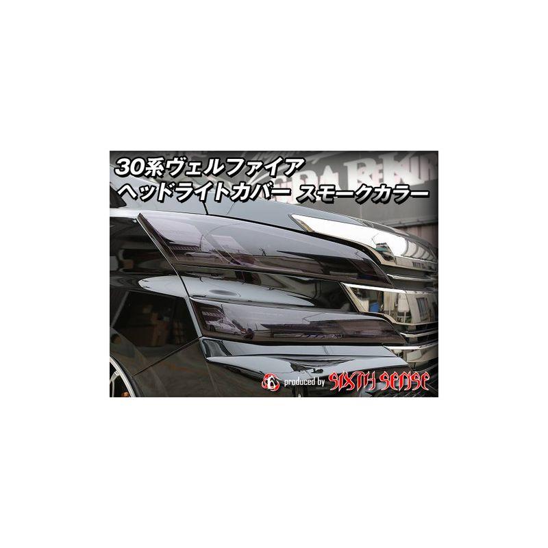 ◆【シックスセンス】30系ヴェルファイア [前期] ヘッドライトカバー スモーク お取り寄せ【送料無料】