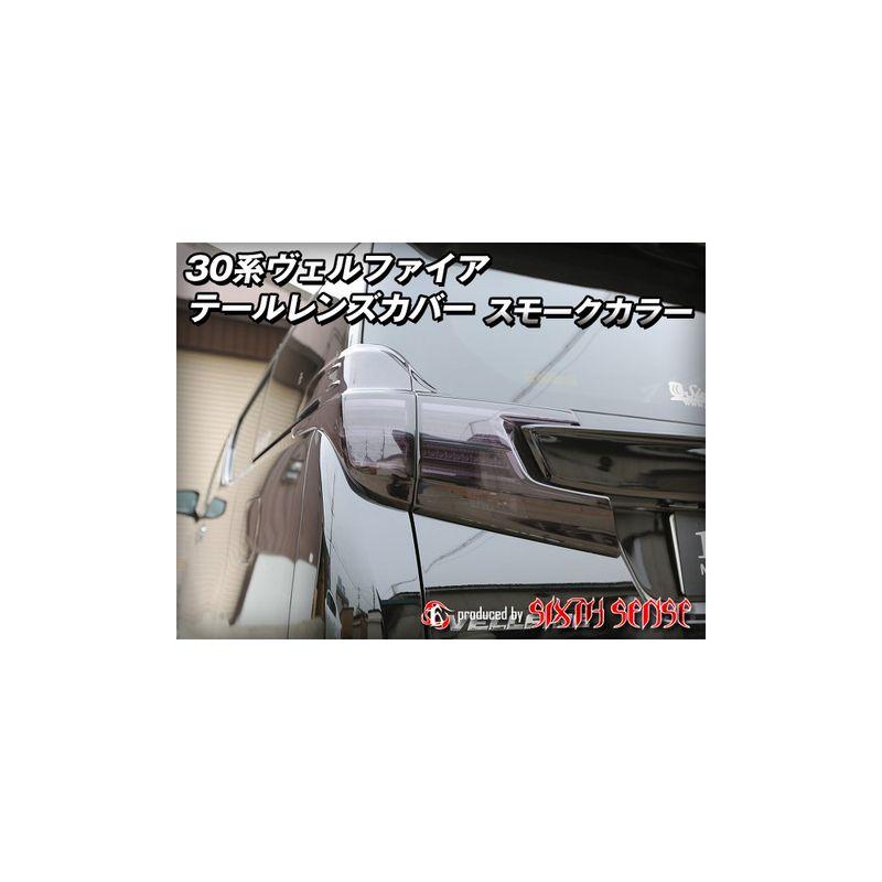 ◆【シックスセンス】30系ヴェルファイア [前期] テールレンズカバー スモーク お取り寄せ【送料無料】