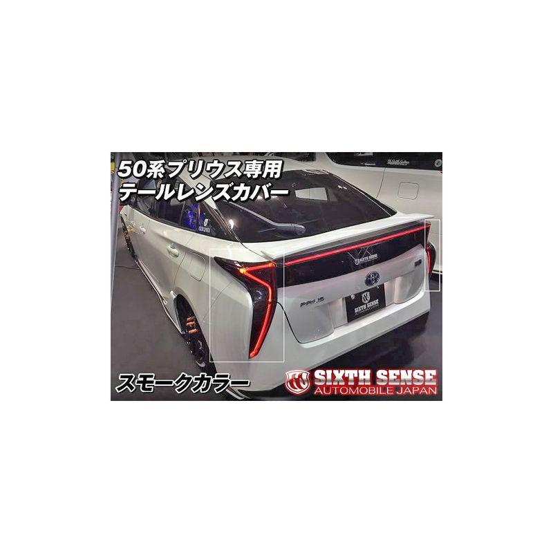 シックスセンス50系プリウス テールレンズカバー スモーク 4ピースプリウス50【送料無料】お取り寄せ