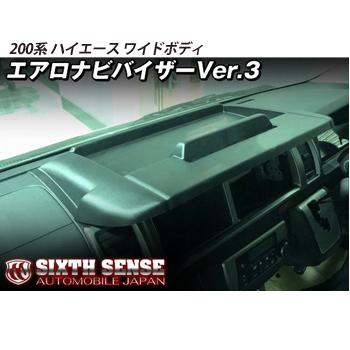 シックスセンス トレイ付きナビバイザーVer.3 ハイエース 200系 ワイドボディー HIACE WIDE 専用 お取り寄せ販売
